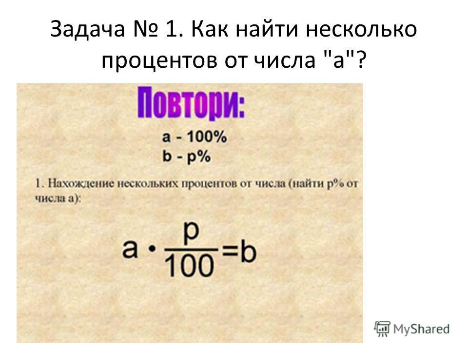 Задача 1. Как найти несколько процентов от числа а?