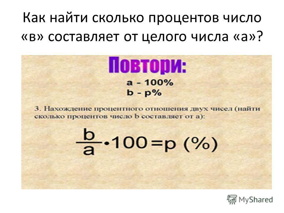 Как найти сколько процентов число «в» составляет от целого числа «а»?