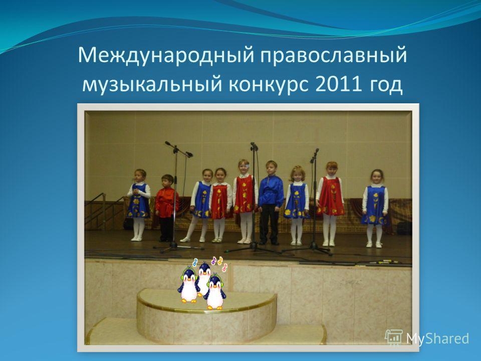 Международный православный музыкальный конкурс 2011 год