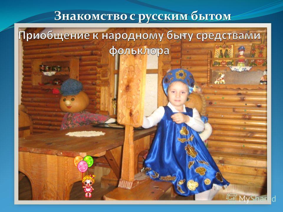 Знакомство с русским бытом