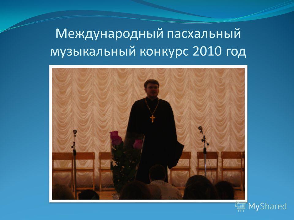 Международный пасхальный музыкальный конкурс 2010 год