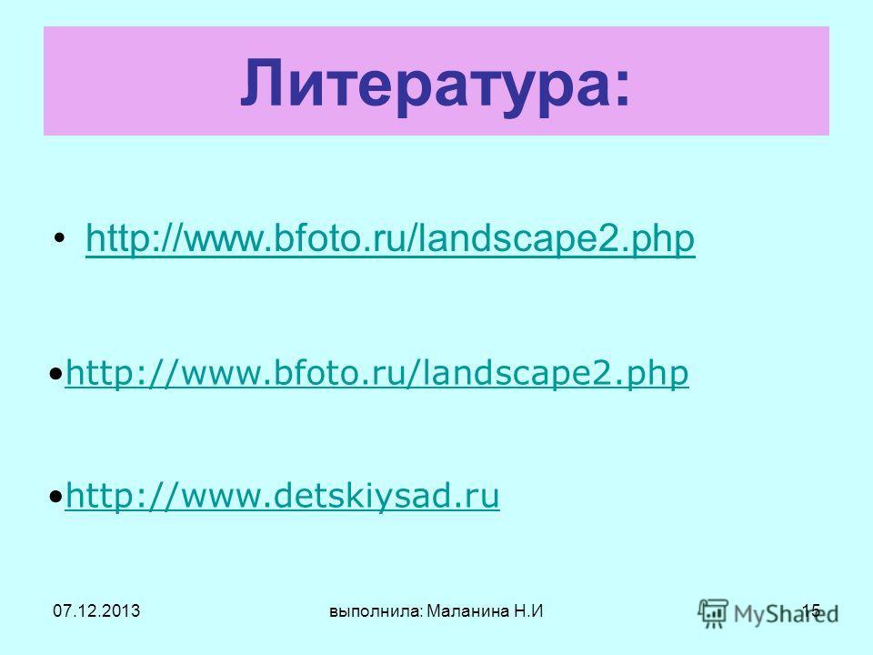 07.12.2013выполнила: Маланина Н.И15 Литература: http://www.bfoto.ru/landscape2.phphttp://www.bfoto.ru/landscape2.php http://www.bfoto.ru/landscape2.php http://www.detskiysad.ru