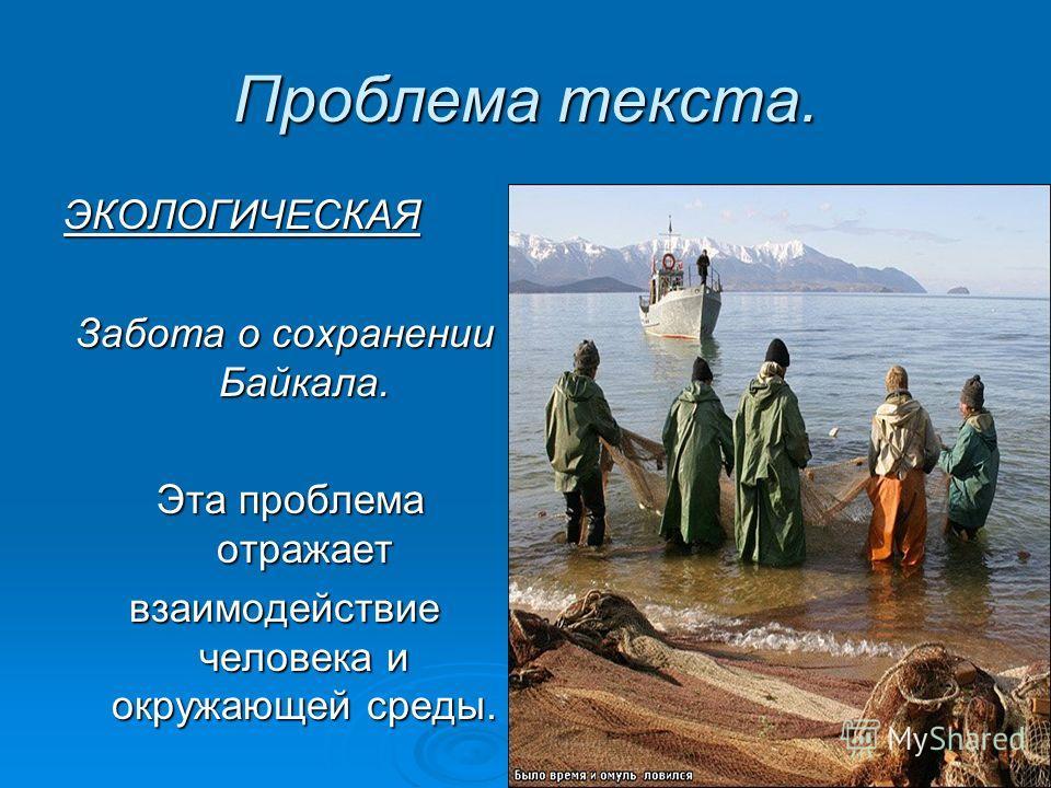 Проблема текста. ЭКОЛОГИЧЕСКАЯ Забота о сохранении Байкала. Эта проблема отражает Эта проблема отражает взаимодействие человека и окружающей среды.