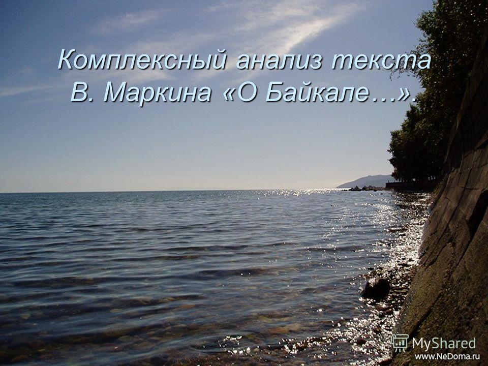Комплексный анализ текста В. Маркина «О Байкале…».
