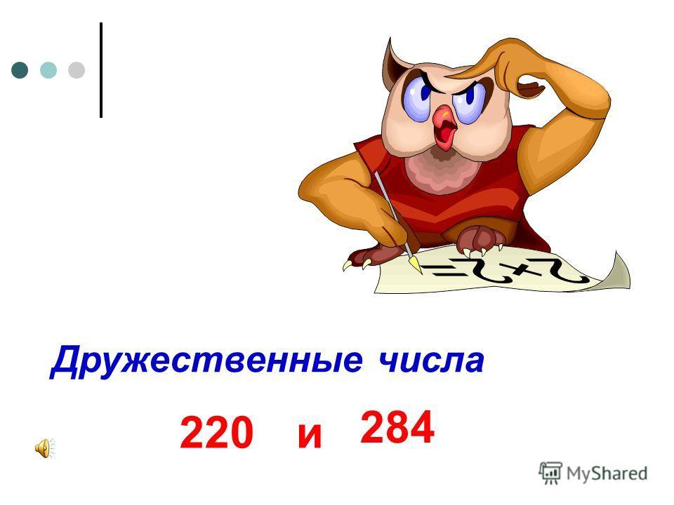 Дружественные числа 220и 284