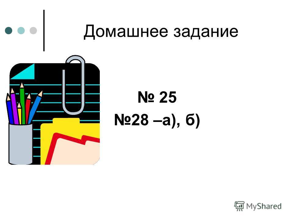 Домашнее задание 25 28 –а), б)