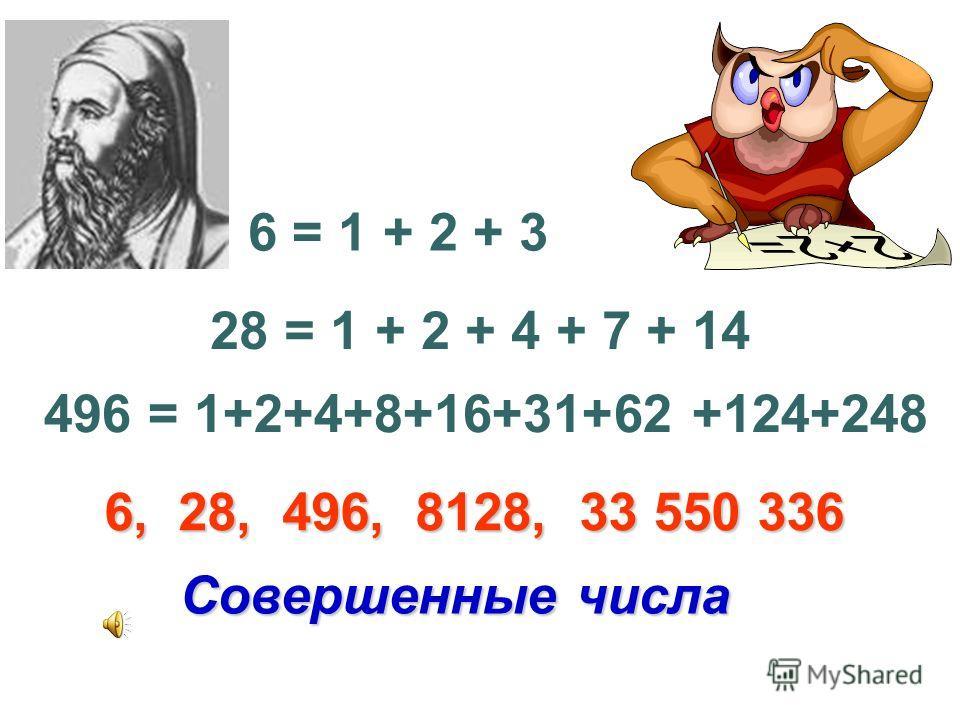 6 = 1 + 2 + 3 28 = 1 + 2 + 4 + 7 + 14 6, 28, 496, 8128, 33 550 336 Совершенные числа 496 = 1+2+4+8+16+31+62 +124+248
