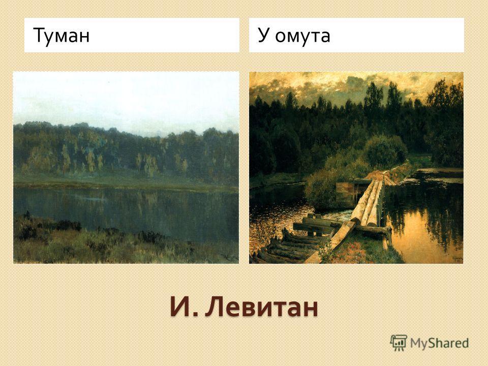 И. Левитан ТуманУ омута