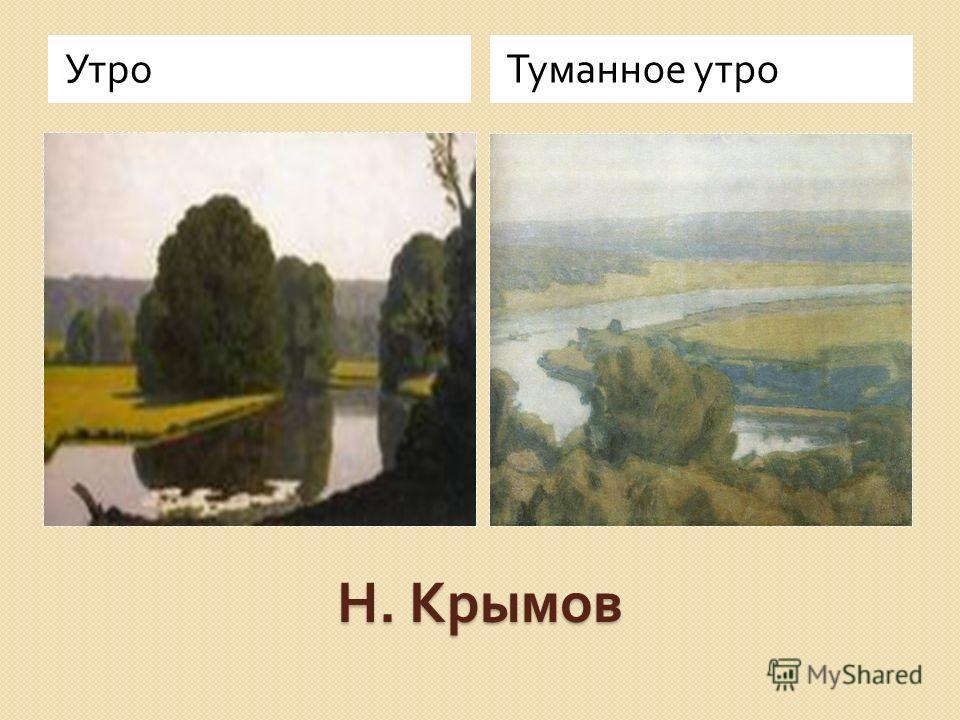 Н. Крымов УтроТуманное утро