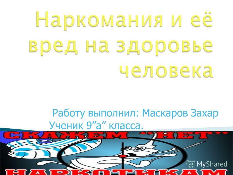 Работу выполнил: Маскаров Захар Ученик 9а класса.