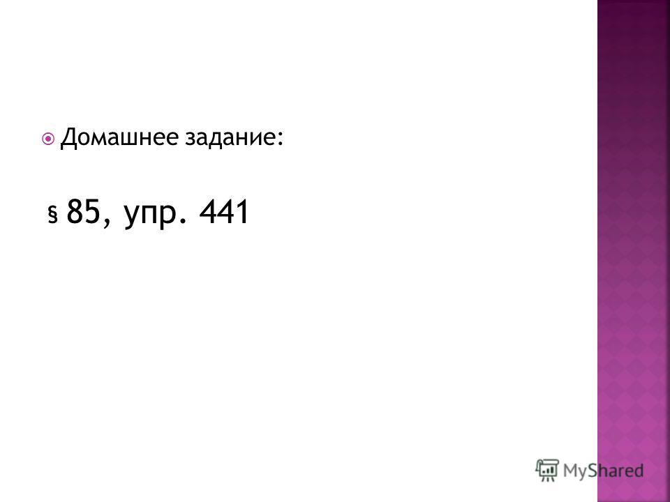 Домашнее задание: § 85, упр. 441