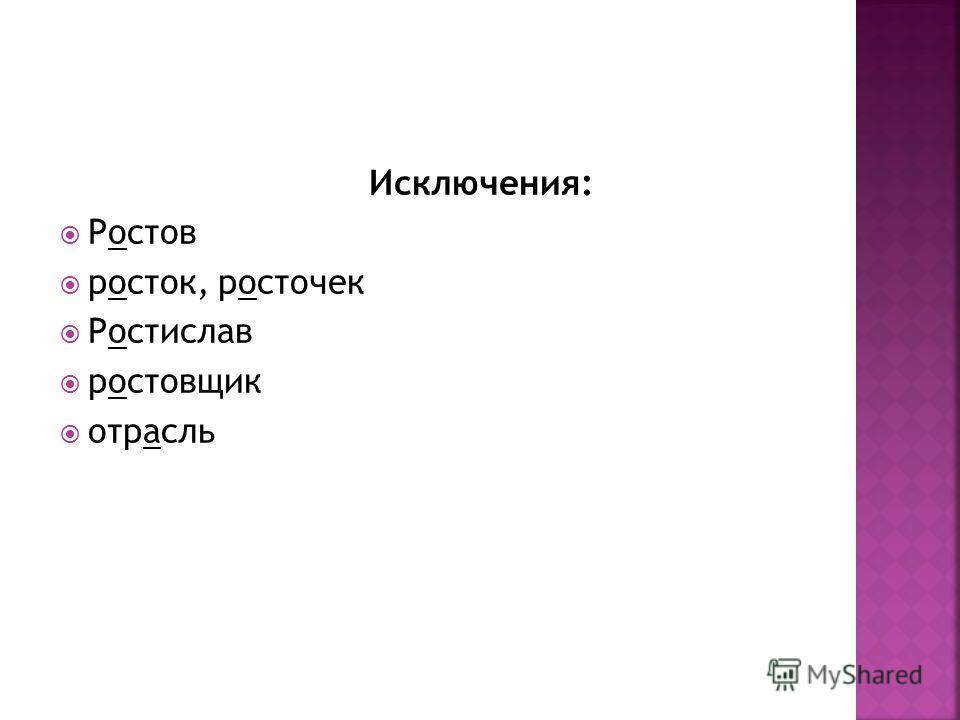 Исключения: Ростов росток, росточек Ростислав ростовщик отрасль