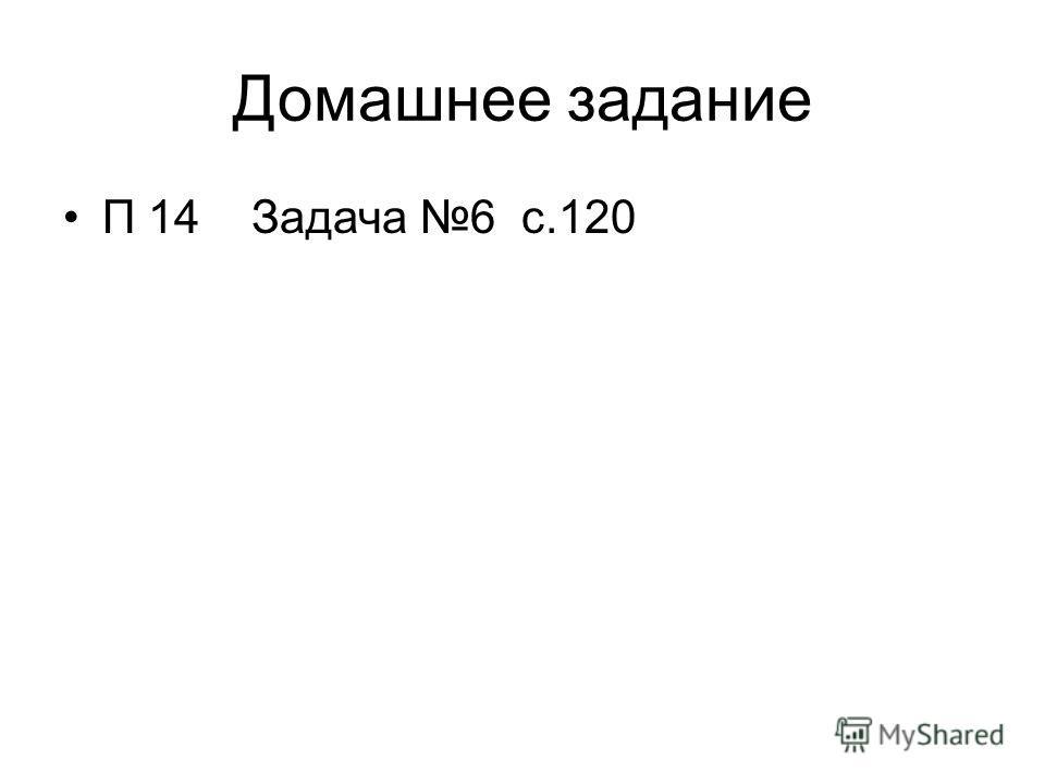 Домашнее задание П 14 Задача 6 с.120