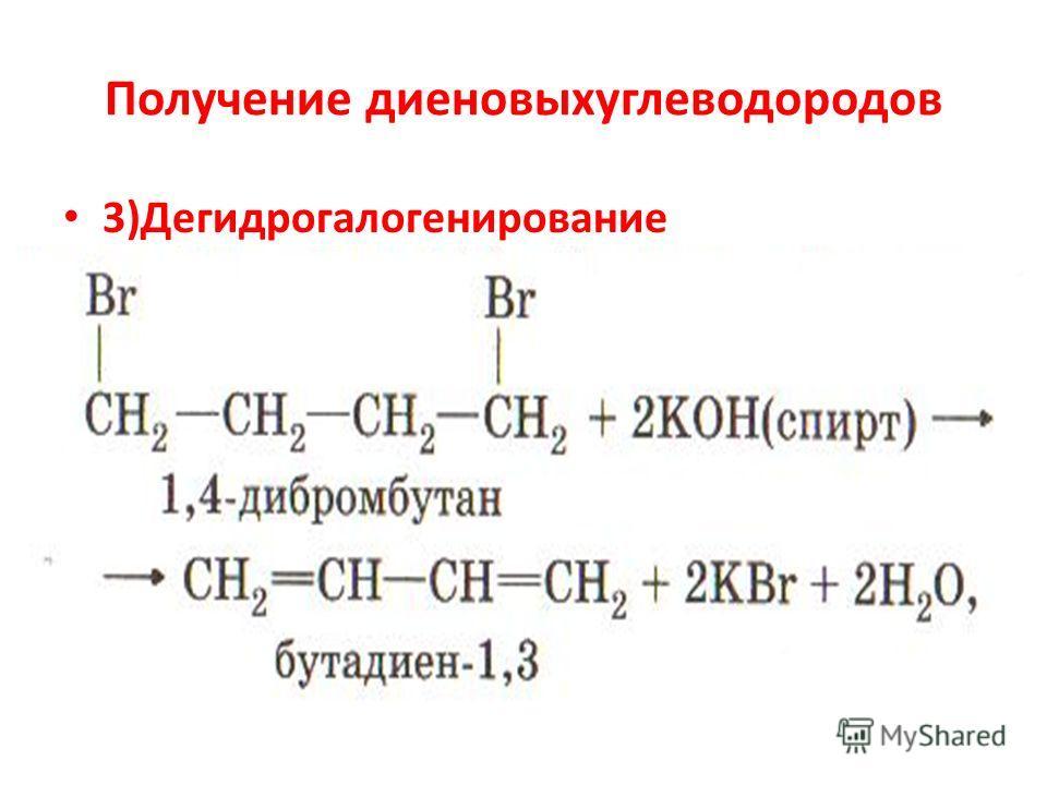 Получение диеновыхуглеводородов 3)Дегидрогалогенирование