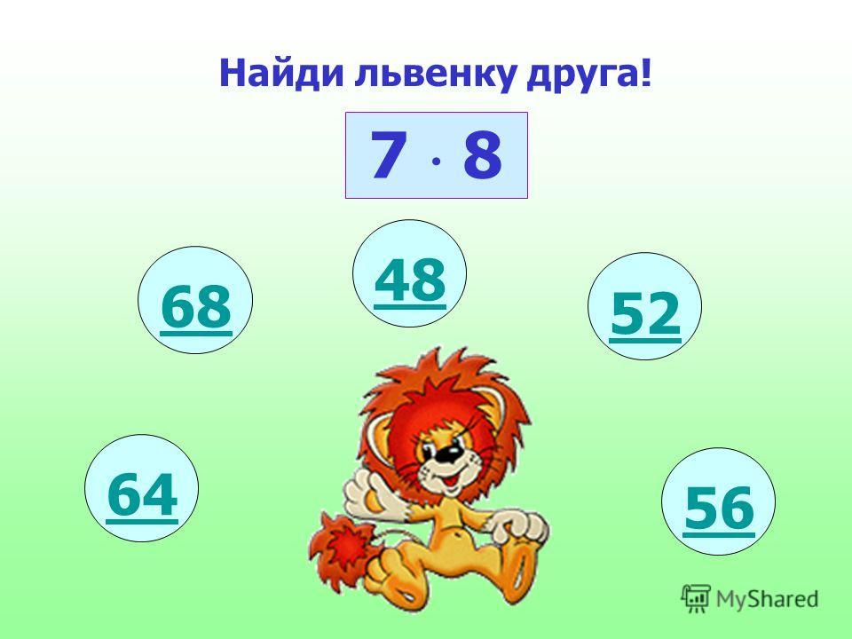 Найди львенку друга! 7 8 6848645256