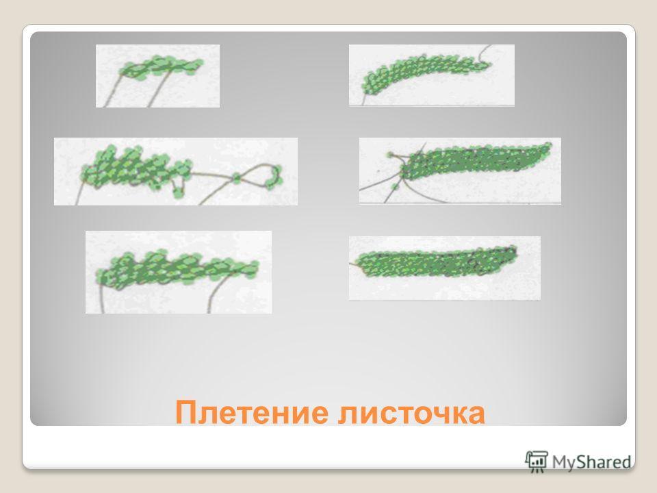 Плетение листочка