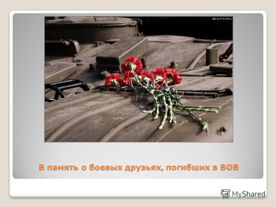 В память о боевых друзьях, погибших в ВОВ