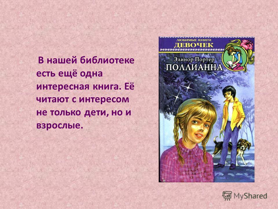 В нашей библиотеке есть ещё одна интересная книга. Её читают с интересом не только дети, но и взрослые.