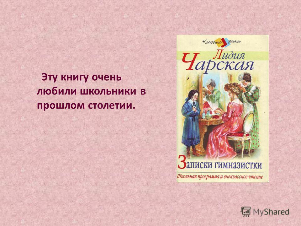 Эту книгу очень любили школьники в прошлом столетии.