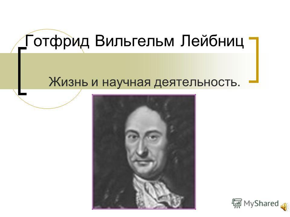 Готфрид Вильгельм Лейбниц Жизнь и научная деятельность.
