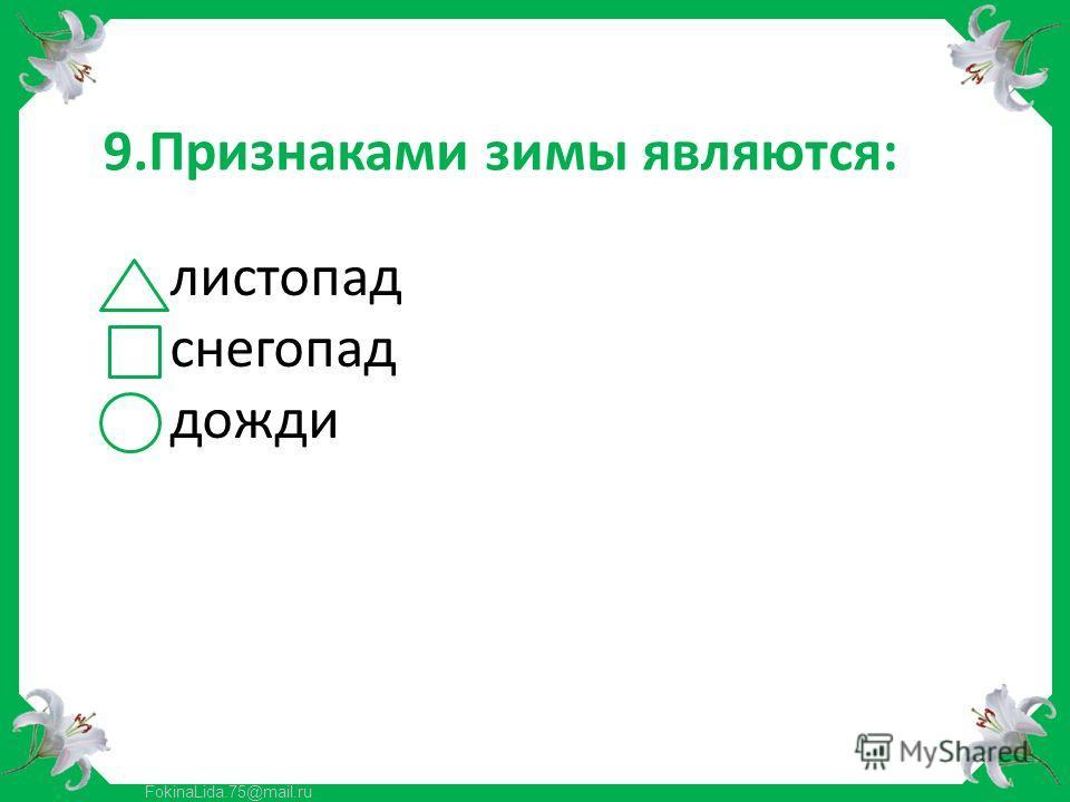 FokinaLida.75@mail.ru 9.Признаками зимы являются: листопад снегопад дожди