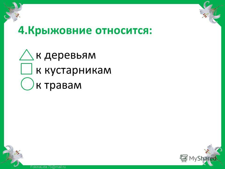 FokinaLida.75@mail.ru 4.Крыжовние относится: к деревьям к кустарникам к травам
