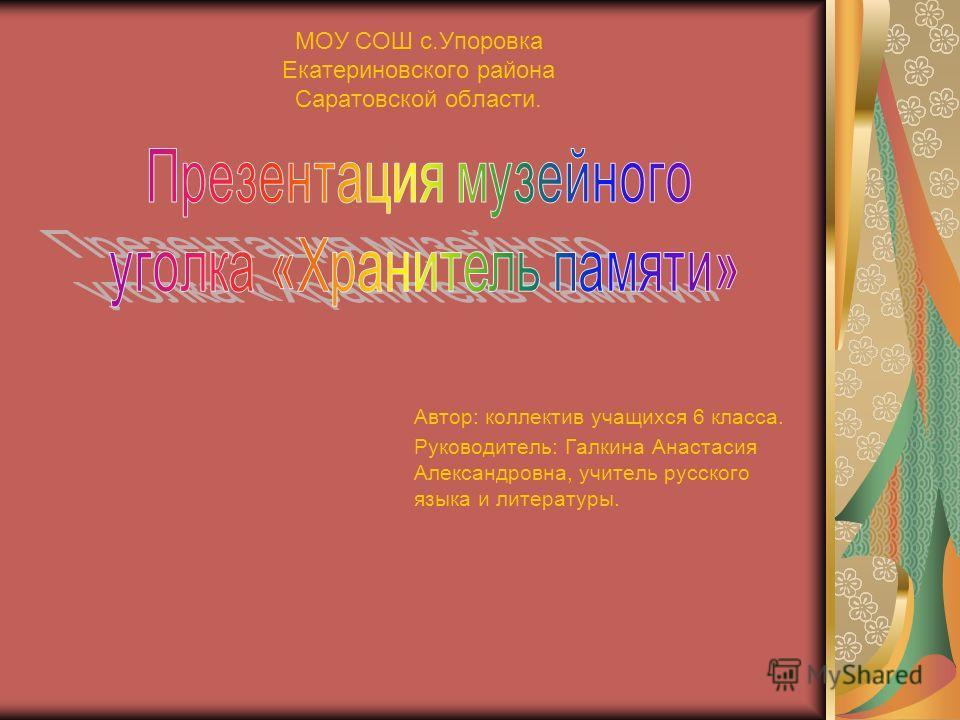 МОУ СОШ с.Упоровка Екатериновского района Саратовской области. Автор: коллектив учащихся 6 класса. Руководитель: Галкина Анастасия Александровна, учитель русского языка и литературы.