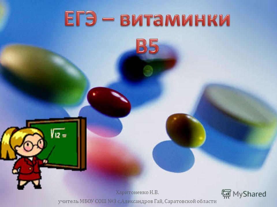 Харитоненко Н. В. учитель МБОУ СОШ 3 с. Александров Гай, Саратовской области