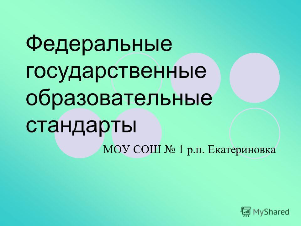 Федеральные государственные образовательные стандарты МОУ СОШ 1 р.п. Екатериновка