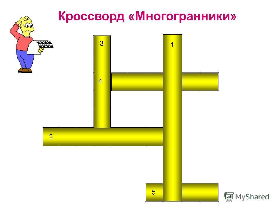 во ыс сечение оо тв пир амида н и метр Кроссворд «Многогранники» 3 4 2 1 5