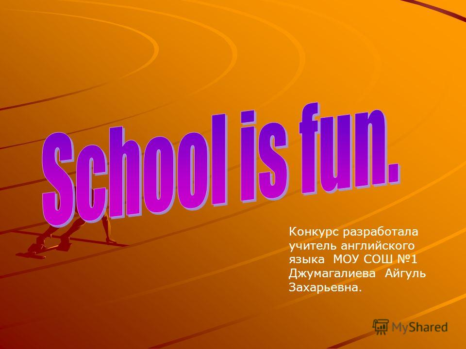 Конкурс разработала учитель английского языка МОУ СОШ 1 Джумагалиева Айгуль Захарьевна.