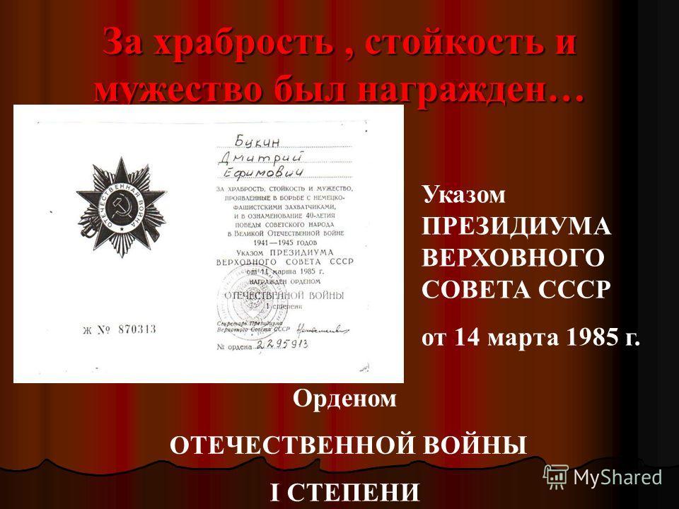 За храбрость, стойкость и мужество был награжден… Орденом ОТЕЧЕСТВЕННОЙ ВОЙНЫ I СТЕПЕНИ Указом ПРЕЗИДИУМА ВЕРХОВНОГО СОВЕТА СССР от 14 марта 1985 г.