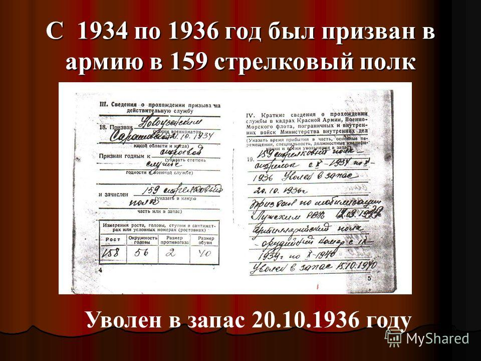 С 1934 по 1936 год был призван в армию в 159 стрелковый полк Уволен в запас 20.10.1936 году