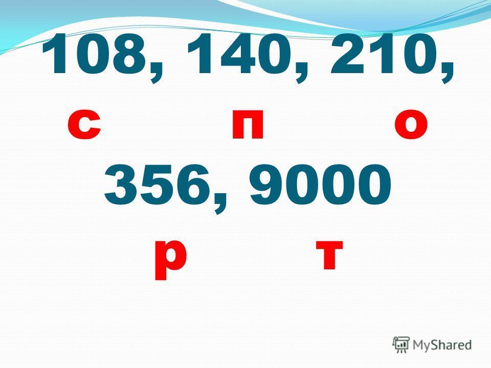 108, 140, 210, с п о 356, 9000 р т