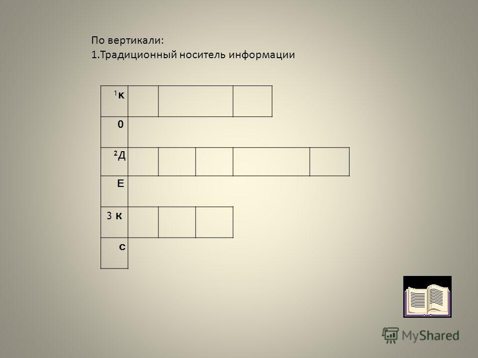 1к1к 0 2Д2Д Е 3 к с По вертикали: 1.Традиционный носитель информации