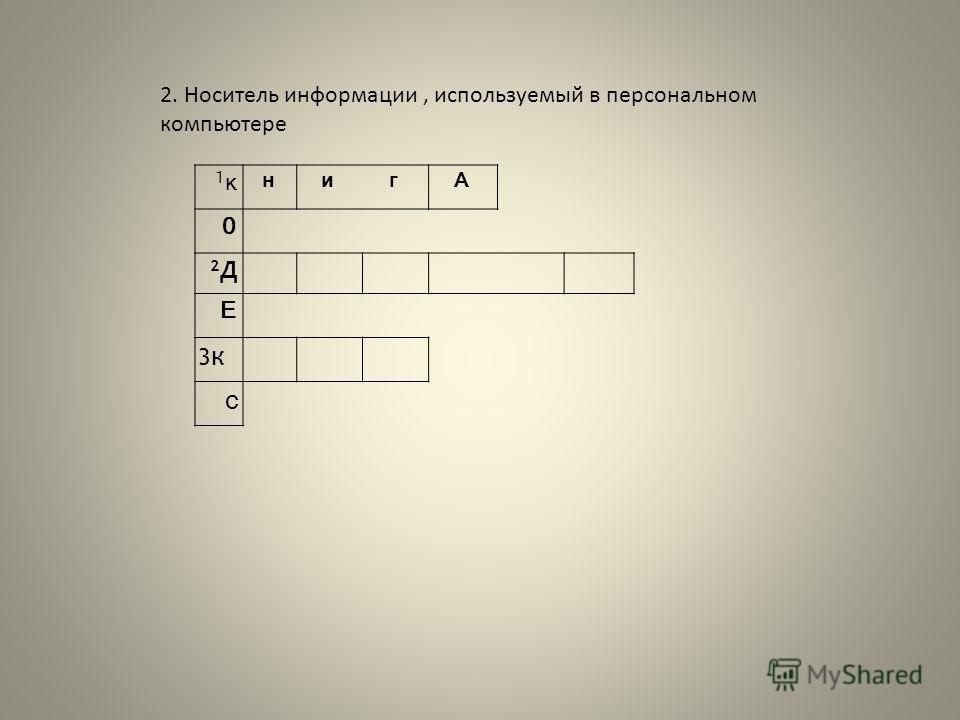 2. Носитель информации, используемый в персональном компьютере 1к1к нигА 0 2Д2Д Е 3к3к с