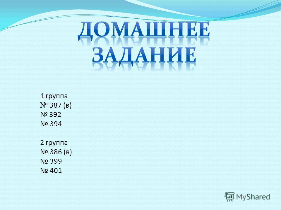 1 группа 387 (в) 392 394 2 группа 386 (в) 399 401