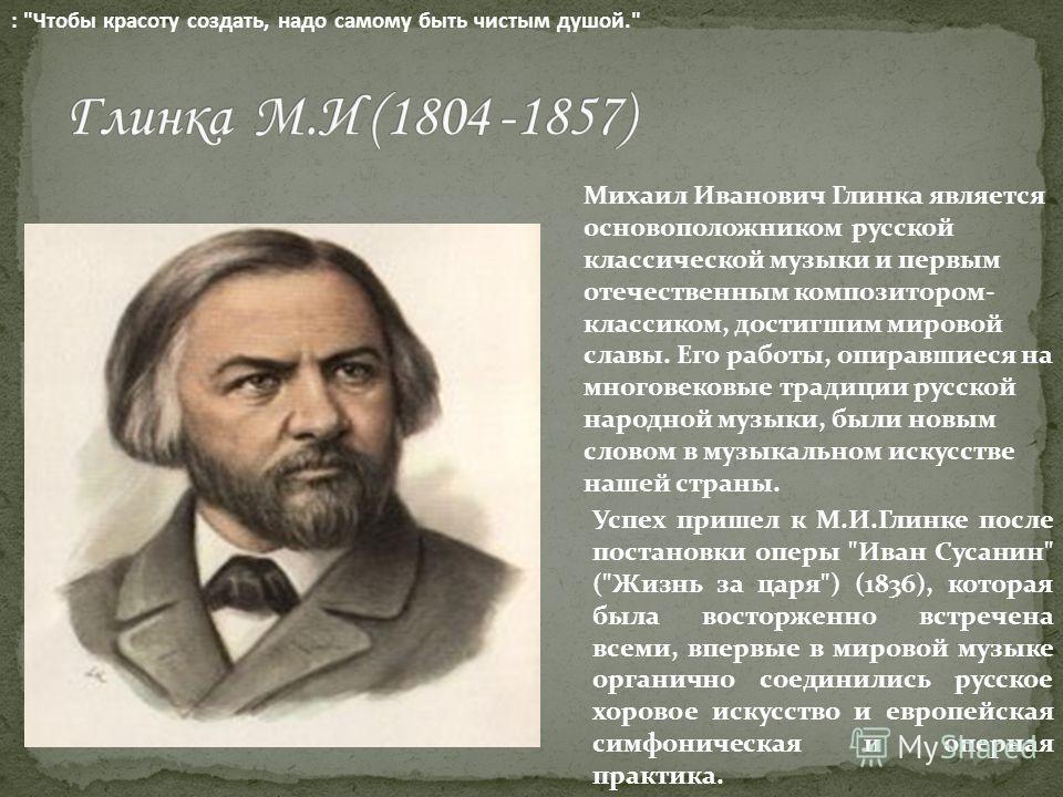 Сергей Васильевич Рахманинов - крупнейший мировой композитор начала 20-го века, талантливый пианист и дирижер. Творческий образ Рахманинова-композитора часто определяют эпитетом