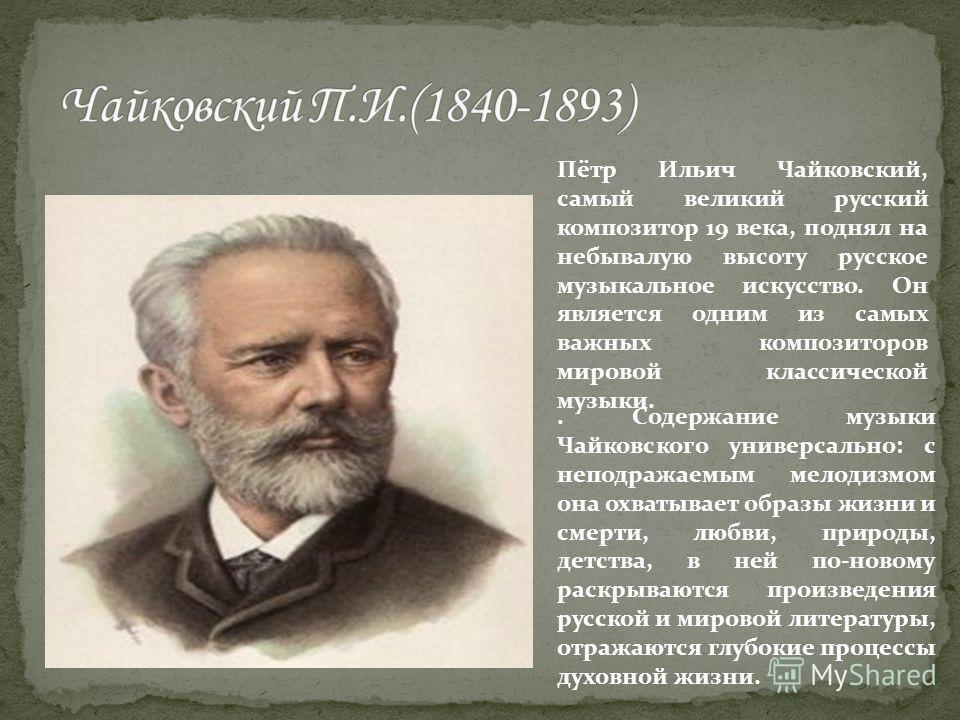 Модест Петрович Мусоргский - один из самых гениальных русских композиторов 19 столетия,