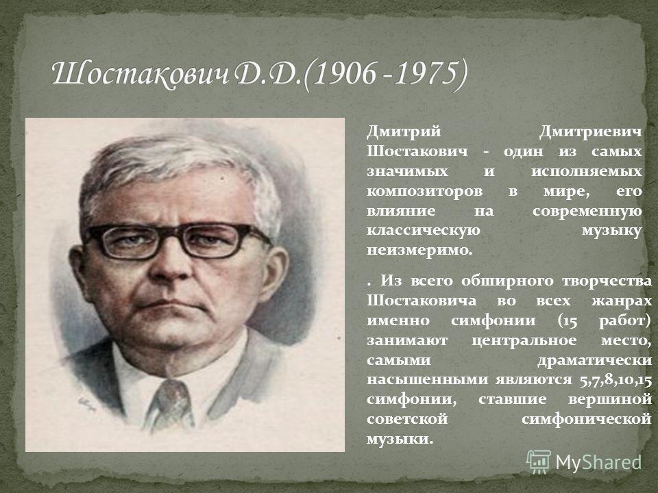 Сергей Сергеевич Прокофьев - один из крупнейших русских композиторов 20-го века, пианист, дирижер И один из немногих русских музыкальных
