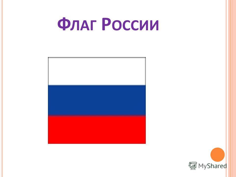 Ф ЛАГ Р ОССИИ