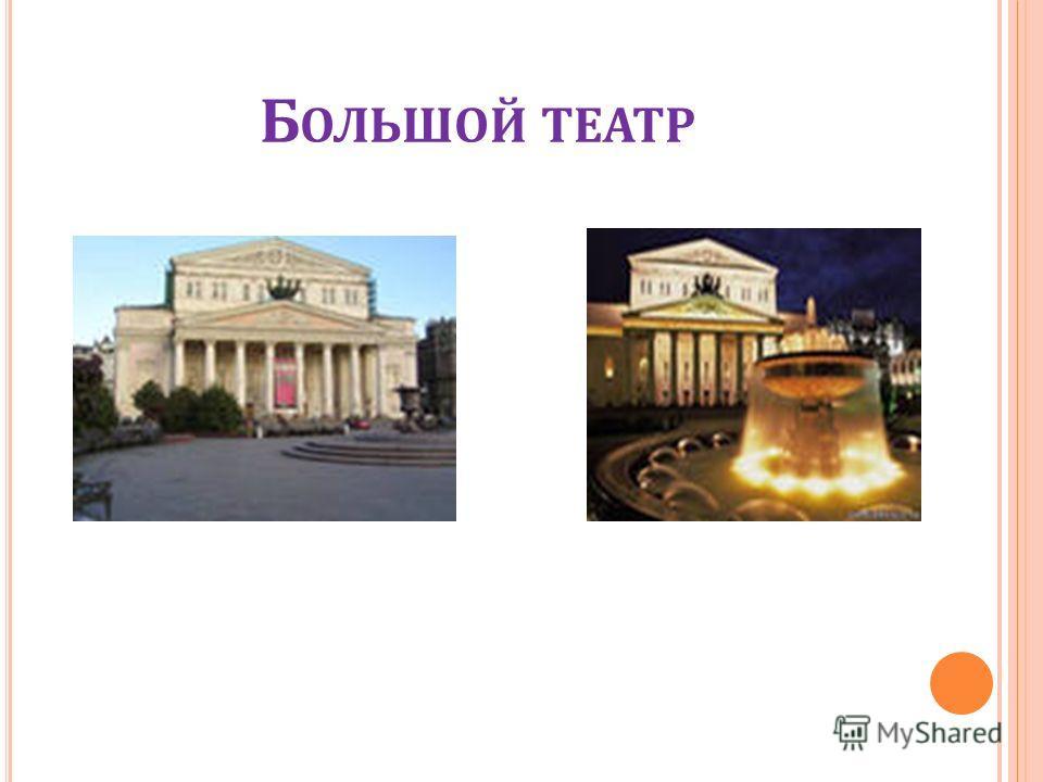 Б ОЛЬШОЙ ТЕАТР