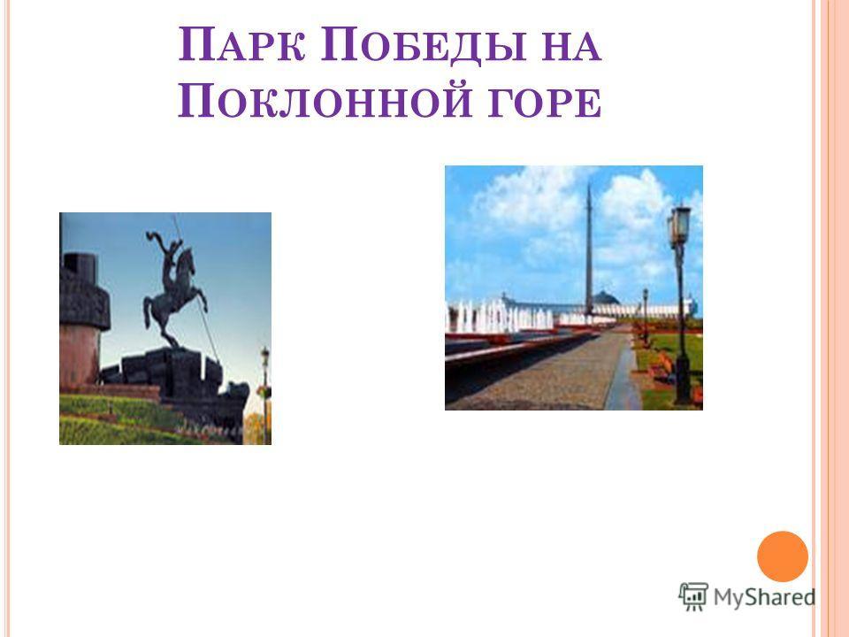 П АРК П ОБЕДЫ НА П ОКЛОННОЙ ГОРЕ