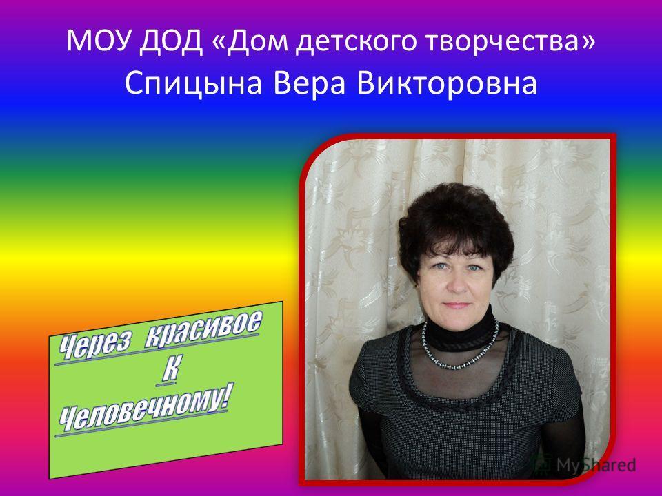 МОУ ДОД «Дом детского творчества» Спицына Вера Викторовна