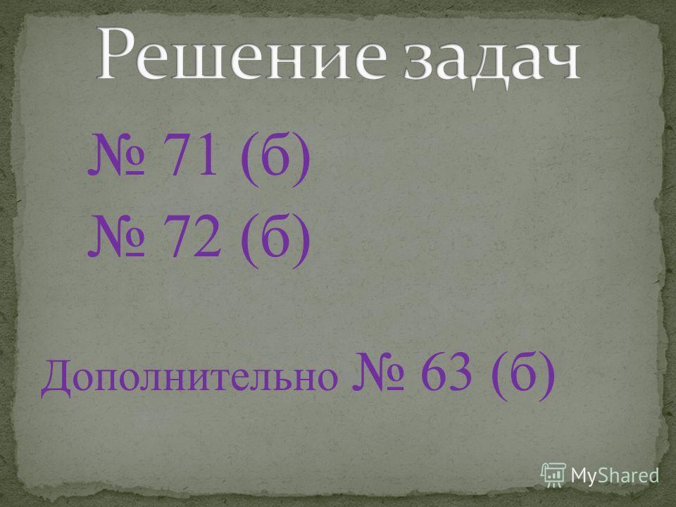71 (б) 72 (б) Дополнительно 63 (б)