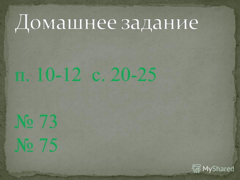 п. 10-12 с. 20-25 73 75