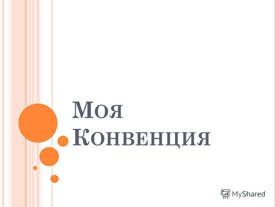 М ОЯ К ОНВЕНЦИЯ