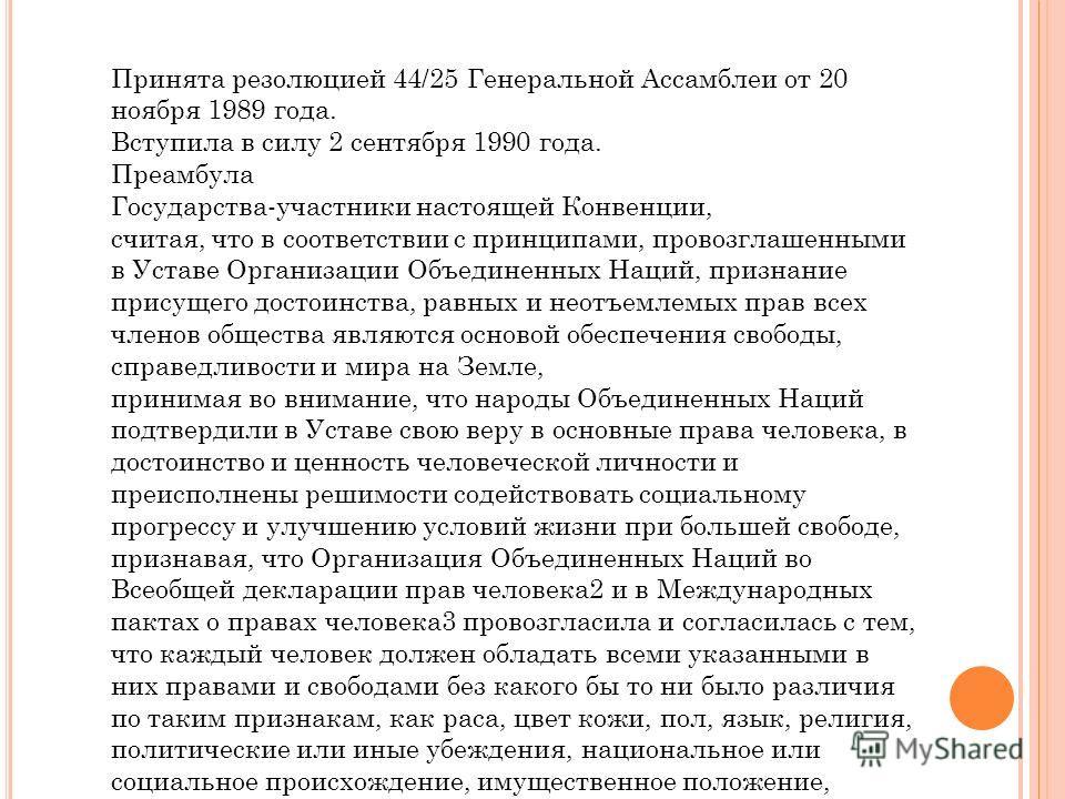 Принята резолюцией 44/25 Генеральной Ассамблеи от 20 ноября 1989 года. Вступила в силу 2 сентября 1990 года. Преамбула Государства-участники настоящей Конвенции, считая, что в соответствии с принципами, провозглашенными в Уставе Организации Объединен