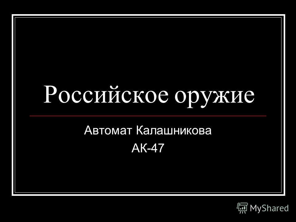 Российское оружие Автомат Калашникова АК-47