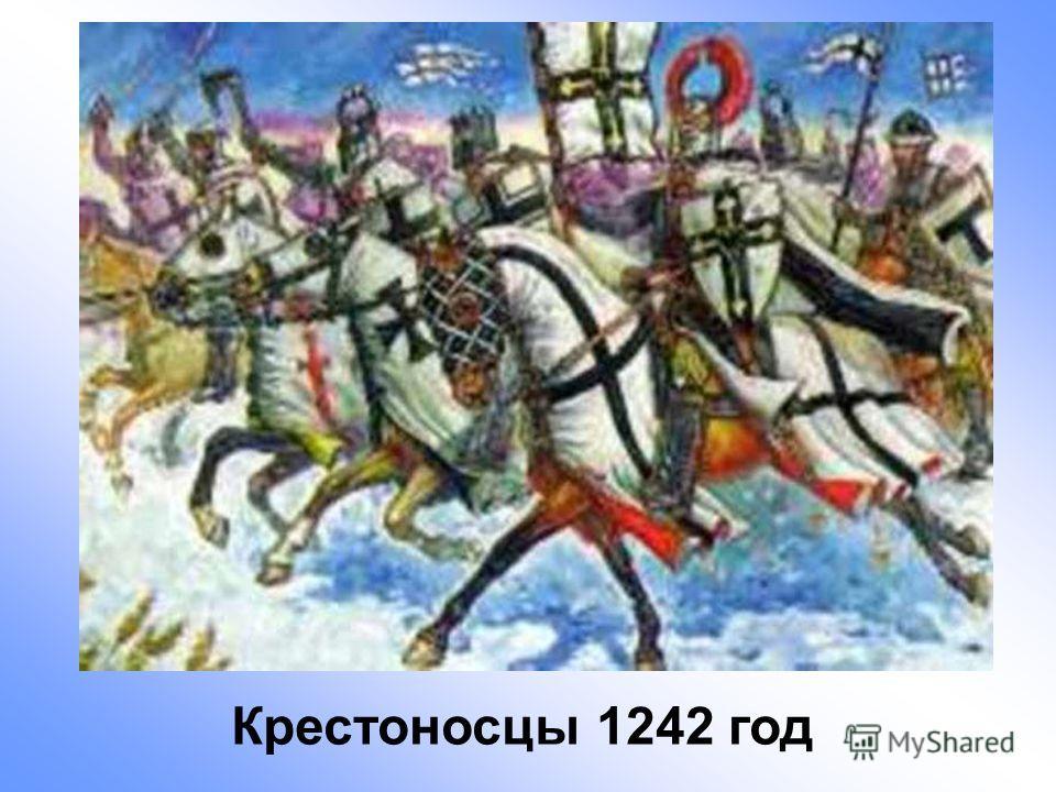 Крестоносцы 1242 год